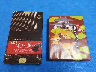 奈良・京都の修学旅行のお土産