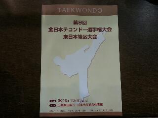東日本地区大会