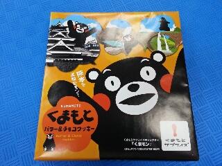 熊本のお土産