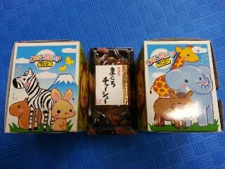 富士サファリパークのお土産