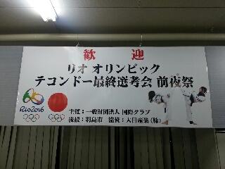 リオオリンピック日本代表選考会前夜祭