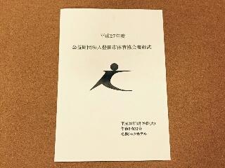 平成27年度公益財団法人豊田市体育協会表彰式