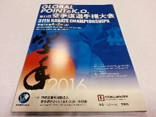 GLOBAL POINT&K.O.国際空手道選手権大会・全日本少年少女空手道選手権大会