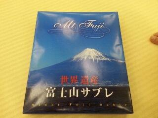 富士山のお土産