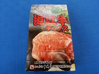 近江牛チップスのお土産