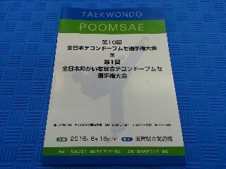 第10回全日本テコンドープムセ選手権大会兼第1回全日本障がい者総合テコンドープムセ選手権大会